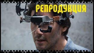 РЕПРОДУКЦИЯ как бесплатно скачать фильм