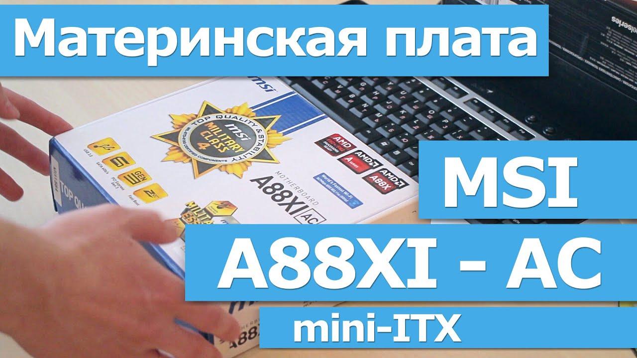 Материнская плата MSI A88XI AC (mini-ITX формат)
