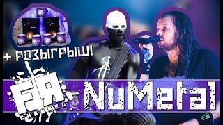 Песня В Стиле NuMetal 2000х За 10 Минут!
