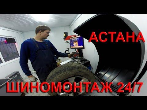 Круглосуточный шиномонтаж в Астане. 4KVIDEO.KZ