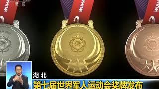 [共同关注]湖北 第七届世界军人运动会奖牌发布| CCTV