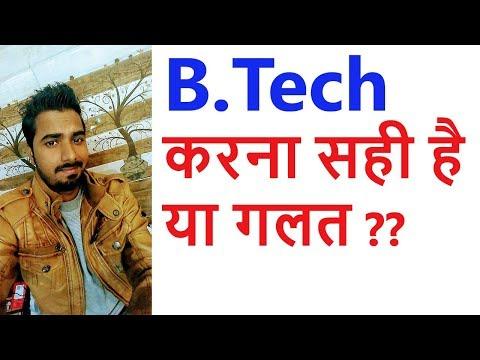B.Tech करना सही है या गलत   Hindi Video About Engineering