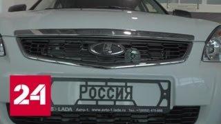 Смотреть видео Продажи автомобилей в России выросли почти на 13 процентов - Россия 24 онлайн