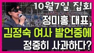 [10월 7일]정미홍 대표, 김정숙여사 발언중에 정중히 사과하다??