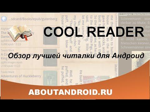 Cool Reader читалка для Андроид