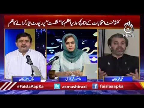 Election Commission Ka Ijlas..Hukumat Kay Ilzamat Mustarad | Faisla Aap Ka With Asma Shirazi