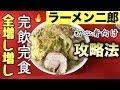 【保存版】ラーメン二郎を完全攻略!全マシマシを完飲完食で久々の大食い!【ラーメ…