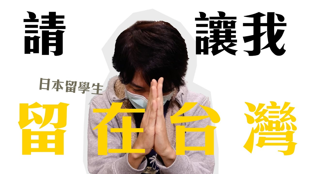日本學校怕疫情要求立刻回國!留學生拒絕:臺灣比日本安全 feat.直矢|講日文的臺灣女生 Tiffany - YouTube