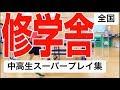 【全国大会で活躍する中高一貫校】浜松修学舎VSぐっちぃ(静岡県)【卓球知恵袋】講習会 Table Tennis