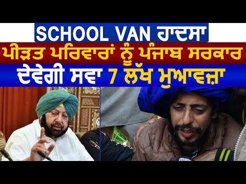 Sangrur School Van हादसे के पीड़ितों को पंजाब सरकार देगी 7.25 Lakh रुपए मुआवजा