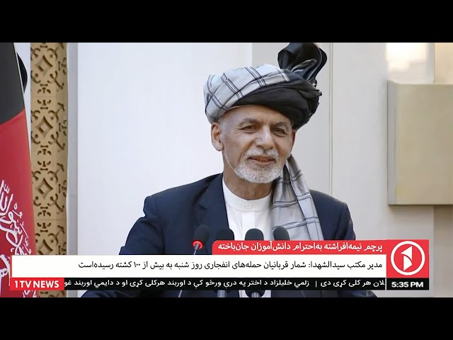 Afghanistan Dari News 11.05.2021 خبرهای شامگاهی افغانستان