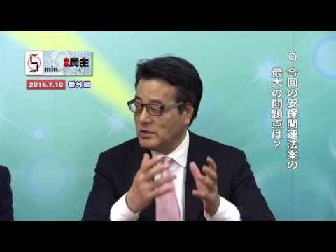 「5min.民主」番外編 ▶安保法案の何が問題か―岡田代表に聞く