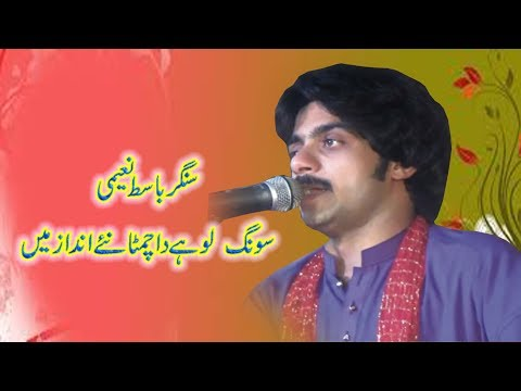 Song . Lohy Da Chimta Nay Andaz men . Singer . Basit Naeemi