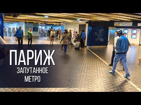 Париж - Запутанное метро 2019