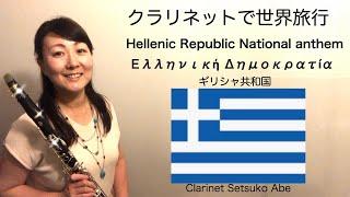 Ελληνική Δημοκρατία / Hellenic Republic National Anthem  国歌シリーズ『ギリシャ共和国 』Clarinet Version