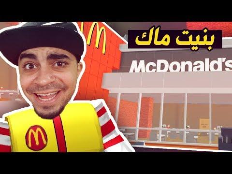 فتحت اكبر مطعم برغر في لعبة روبلوكس 😍🔥 - سوينا ماكدونالدز 😱🚫 | Roblox