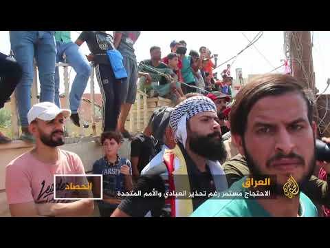 استمرار الاحتجاجات في العراق رغم تحذير العبادي  - نشر قبل 7 ساعة