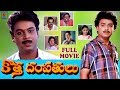 Kotha Dampathulu Telugu Full Movie Naresh Poornima Telugu Cinema Zone Mp3
