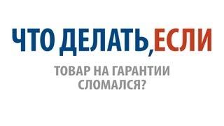 Что делать, если товар на гарантии сломался?(, 2013-02-27T08:56:47.000Z)