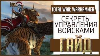 ГАЙД [Total War: Warhammer] ► Основы и тонкости управления войсками!