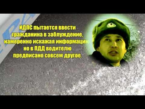 Месть ДПС г.Первоуральска + незнание законов.Видео от друзей.