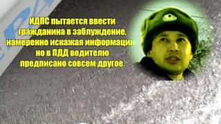 �������� ���� Месть ДПС г.Первоуральска + незнание законов.Видео от друзей. ������