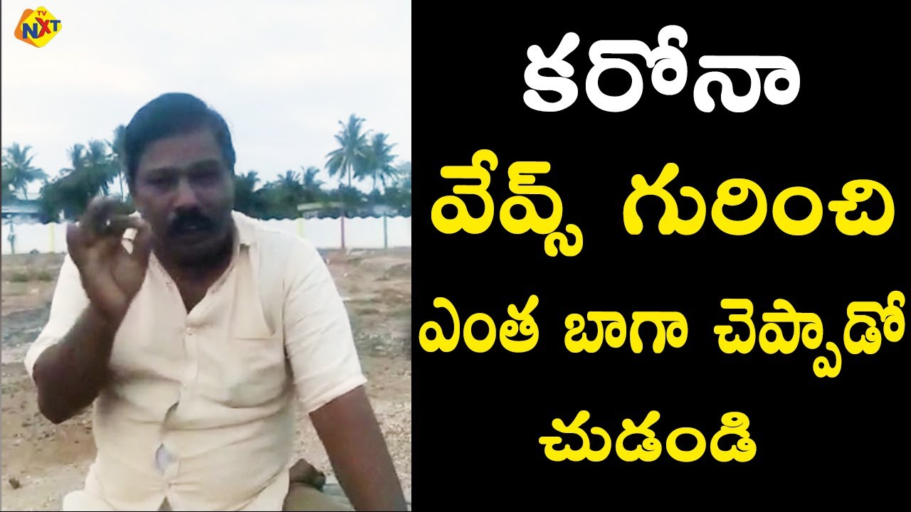 Corona Waves Explanation Telugu Funny Video | Corona Third Wave | COVID | TVNXT Hotshot