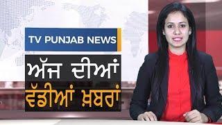 """Punjabi News """"May 18 2019"""" TV Punjab"""