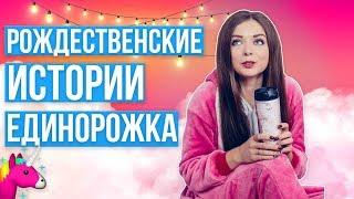 СОН СБЫЛСЯ!! Истории Единорожка 🐞 Afinka