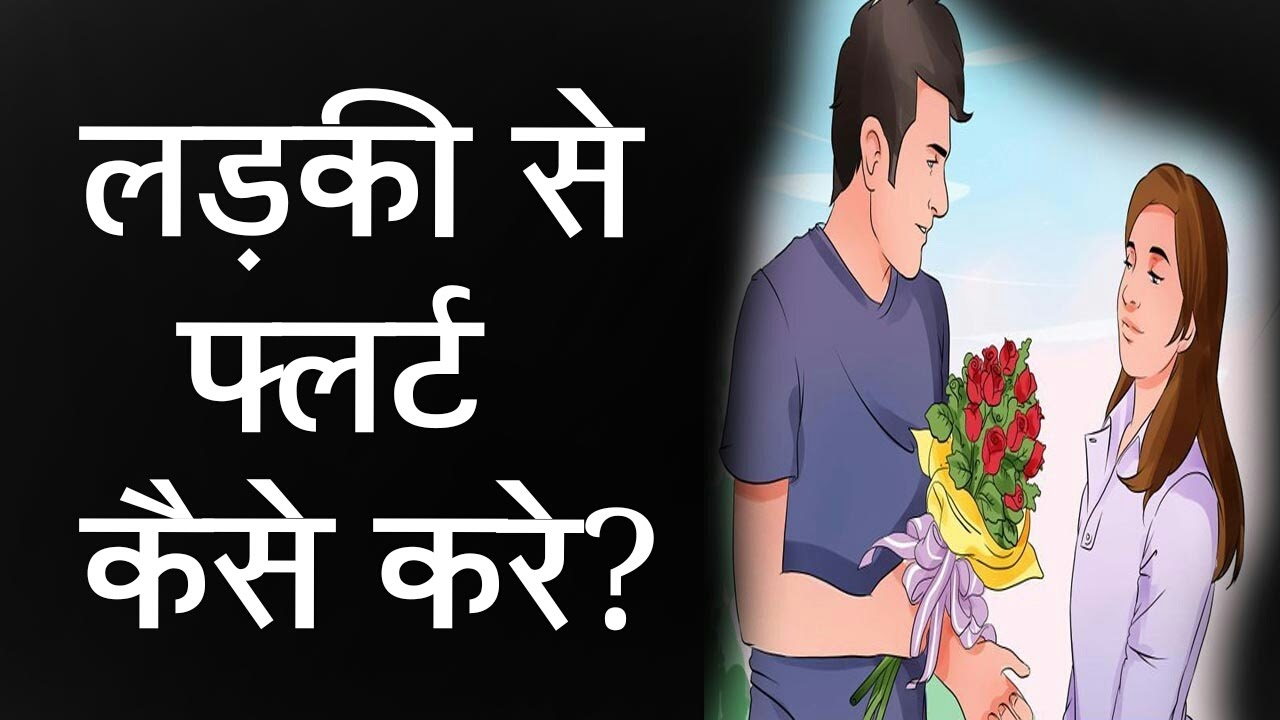 we flirt meaning in hindi