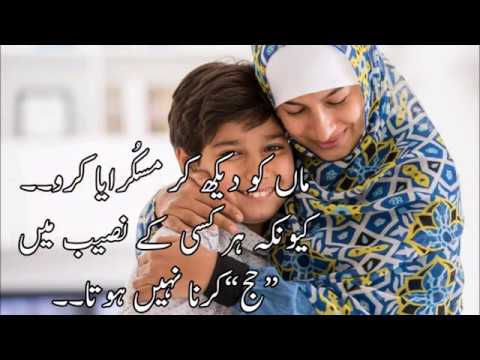 Urdu Heart Touching Quotes About Life Urdu Life Changing