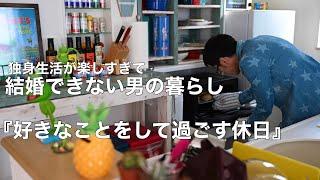 【一人暮らしの生活】独身会社員の休日//夜は台湾料理で友人をお招きした日//