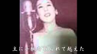 渡辺はま子・ミス・コロムビア・菊池章子 - 愛馬花嫁