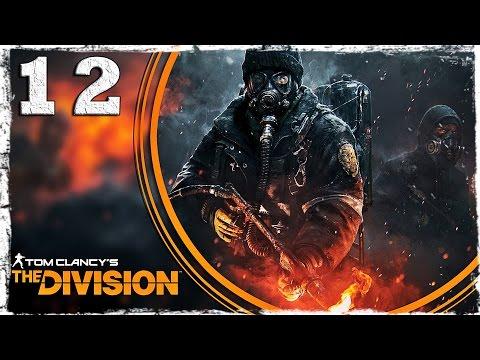 Смотреть прохождение игры Tom Clancy's The Division. #12: Козински.