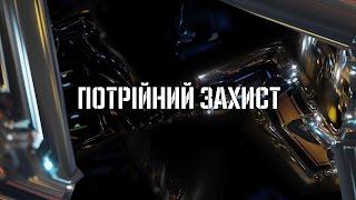 """Сериал """"Тройная защита"""" - 22 августа на канале """"Украина"""""""