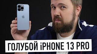 Распаковка голубого IPhone 13 Pro... а что с цветом