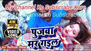 2020 Ka Mix PujawaMar Gail  - पुजवा मर गइल - ShiyaRam Rashiya