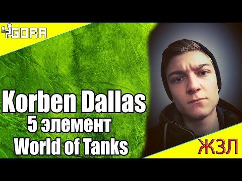 Шкурки для World Of Tanks Главная страница