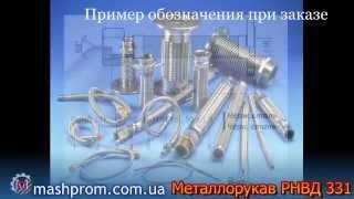 Металлорукав высокого давления рнвд 331.12 (производство)(Подробнее: ..., 2015-09-23T23:22:11.000Z)