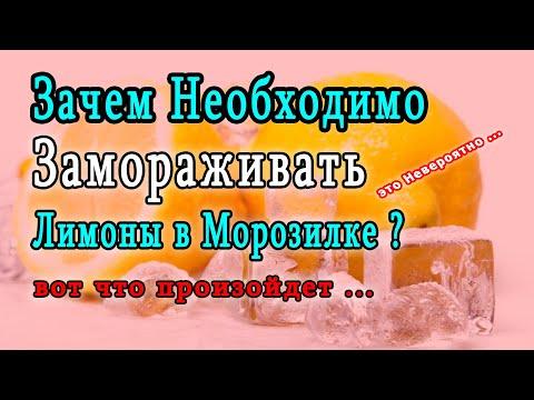 ✔ А Вы уже Знаете, Зачем Надо Замораживать Лимон ? 👍 Замороженный Лимон - Результат Удивляет