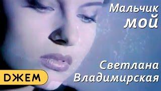 Download Светлана Владимирская - Мальчик мой Mp3 and Videos