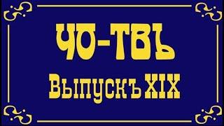 Степан и порно («ЧО-ТВ», выпуск 19)