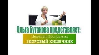 Ольга Бутакова представляет новую программу ЗДОРОВЫЙ КИШЕЧНИК