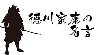 名言集・格言集 動画まとめ http://fanblogs.jp/meigenkakugen/ 徳川 家...