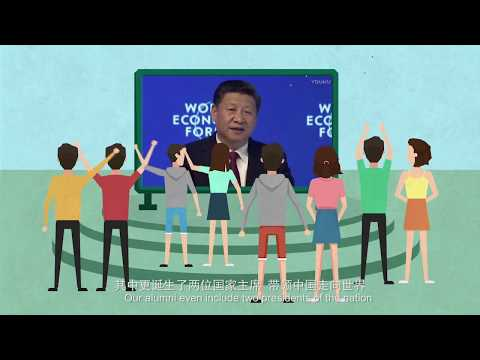 Tsinghua University Undergraduate Admissions 2018