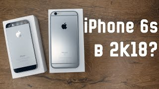 Стоит ли покупать iPhone 6s в 2018 году?