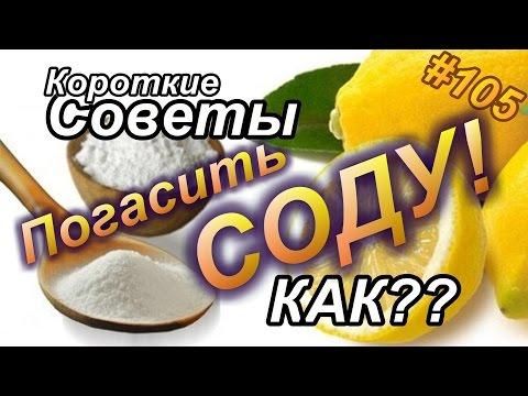 Как погасить соду лимонной кислотой сухой