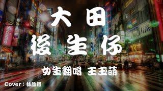 Download lagu 大田後生仔 - 王玉萌【女生翻唱】【Cover:林啟得】【動態歌詞】