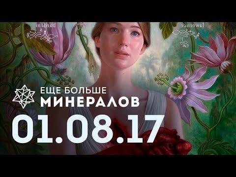 ☕ ЕБМ 1 августа Игровые новости |Топ Steam за неделю, GTAV и космос мод, «Мама!» Даррена Аронофски