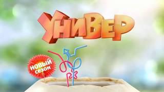 Универ новая общага 12 сезон 13 серия  ПОЛНАЯ ВЕРСИЯ